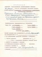 протокол засідання ДЕК від 23 грудня 1960 року. Зверніть увагу на склад ДЕК. Доповідав майбутній академік НАНУ М.Ф.Харченко