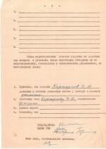 протокол засідання ДЕК від 26 грудня 1959 року підписаний К.Д.Синельниковим, А.К.Вальтером, В.Є.Івановим, Б.Г.Лазарєвим. Доповідав майбутній член-кореспондент НАНУ І.М.Карнаухов