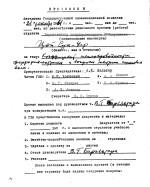 протокол засідання ДЕК від 21 грудня 1961 року. Доповідав китайський товариш
