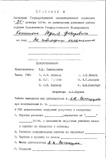 протокол засідання ДЕК від 25 грудня 1964 року. Зверніть увагу на тему доповіді
