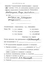 протокол засідання ДЕК від 29 грудня 1964 року. Зверніть увагу на наукового керівника