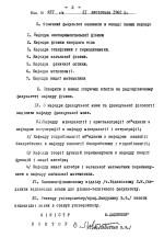 наказ про створення ФТФ