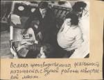 І.Ясін, В.В.Власов, В.І.Фареник