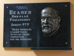 на початку 2012 року барельєф М.Р.Бєляєву на кошти випускників за участі Асоціації випускників, викладачів та друзів університету встановлено біля входу до ауд. 313