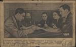 це вирізка з газети, яку можна точно датувати першою половиною 1941 року: того року Б.М.Руткевич закінчив Краснодарський педінститут