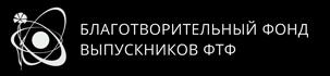 Благотворительный Фонд ФТФ - Благотворительный Фонд Физико-технический факультет ХНУ им. Каразина